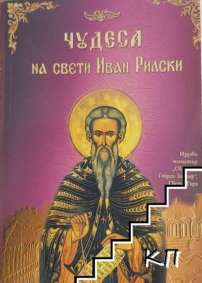 Сборник с чудеса на Свети Иван Рилски