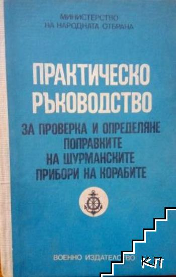 Практическо ръководство за проверка и определяне поправките на щурманските прибори на корабите