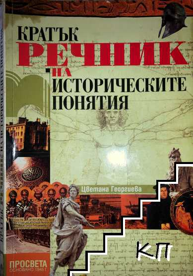 Кратък речник на историческите понятия