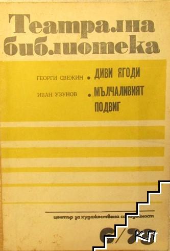 Театрална библиотека. Бр. 6 / 1979