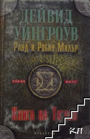Мист: Книга на Ти'ана