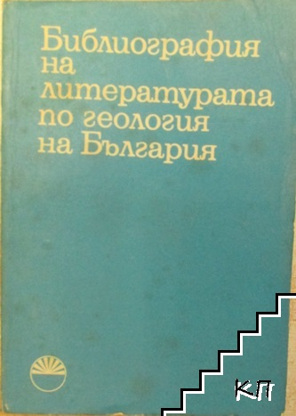 Библиография на литературата по геология на България 1971-1975. Том 3