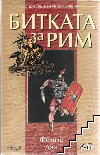 Битката за Рим