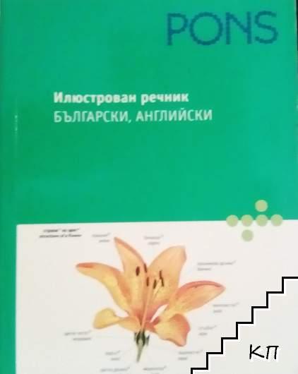 Илюстрован речник: Български, английски
