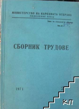 Сборник трудове