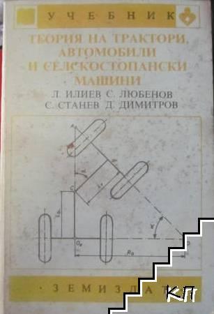 Теория на трактори, автомобили и селскостопански машини