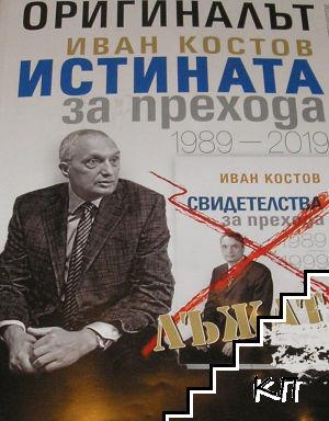 Оригиналът. Иван Костов. Истината за прехода 1989-2019