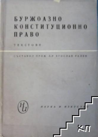 Буржоазно конституционно право