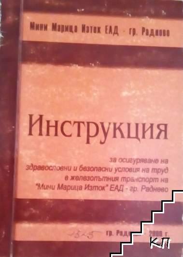 """Инструкция за осигуряване на здравословни и безопасни условия на труд в железопътния транспорт на """"Мини Марица- Изток"""" ЕАД, гр. Раднево"""