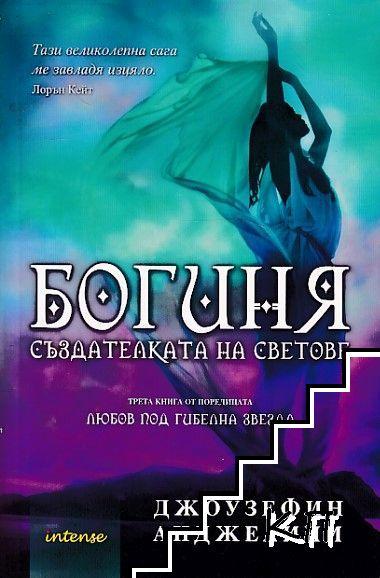 Любов под гибелна звезда. Книга 3: Богиня: Създателката на светове