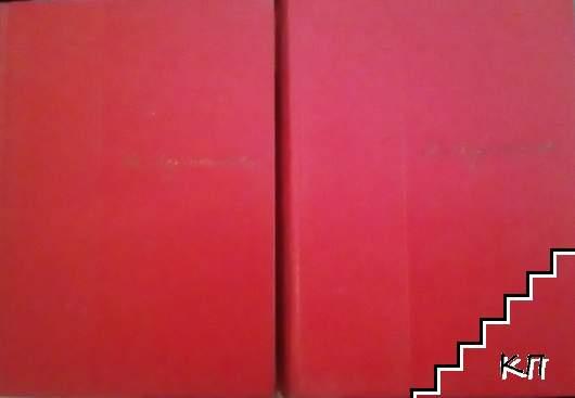 Собрание сочинений в четырех томах. Том 2-3
