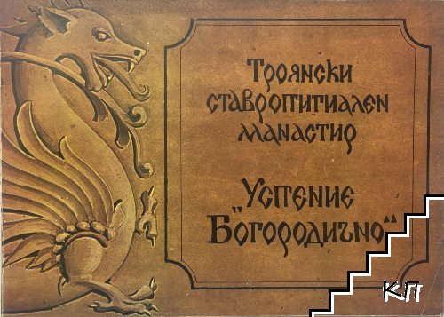 "Троянски ставропигиален манастир ""Успение Богородично"""