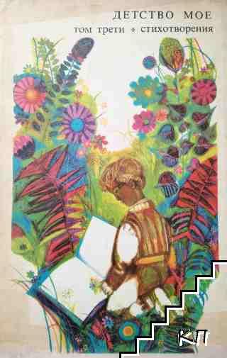 Златни страници в шест тома. Том 3: Детство мое