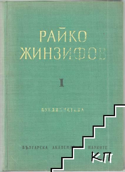 Публицистика в два тома. Том 1-2 (Допълнителна снимка 1)