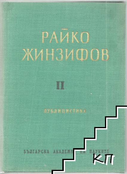 Публицистика в два тома. Том 1-2 (Допълнителна снимка 2)