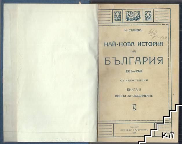 Най-нова история на България 1912-1920 съ илюстрации. Книга 2 (Допълнителна снимка 1)