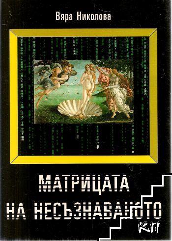 Матрицата на несъзнаваното