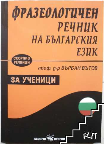 Фразеологичен речник на българския език за ученици