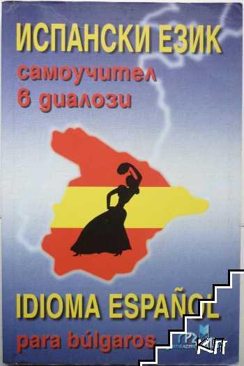 Испански език - самоучител в диалози