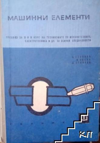 Машинни елементи. Учебник за 3 и 4 курс на техникумите по механотехника, електротехника и др