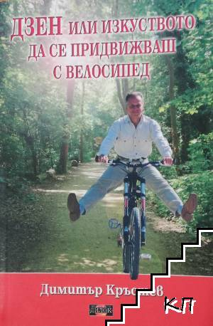Дзен, или изкуството да се придвижваш с велосипед