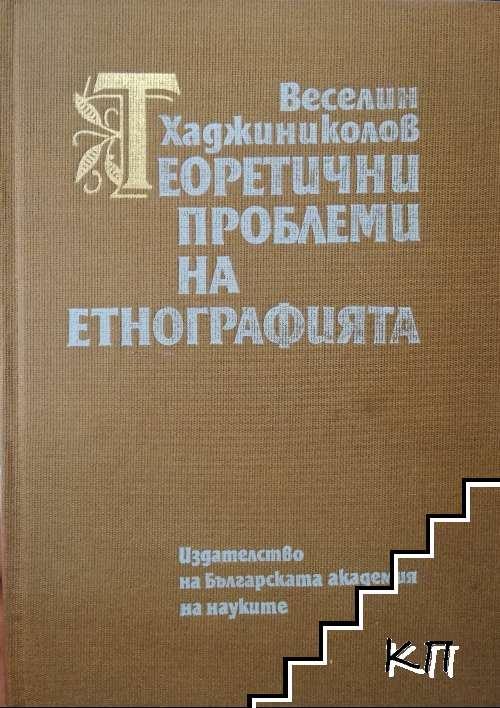 Теоретични проблеми на етнографията