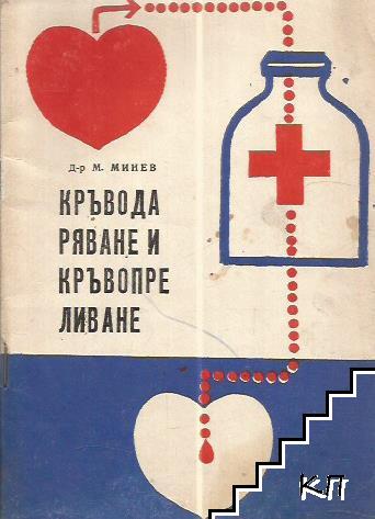 Кръводаряване и кръвопреливане