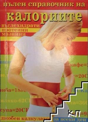 Пълен справочник на калорииите, въглехидратите, протеините, мазнините