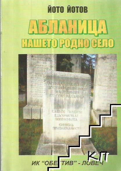 Абланица - нашето родно село