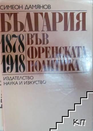 България във френската политика 1878-1918