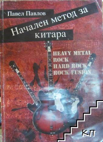 Начален метод за китара