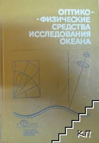 Оптико-физические средства исследования океана