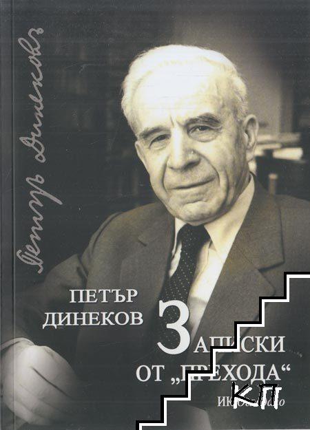 """Записки от """"Прехода"""". Книга 1: 17 октомври 1989-17 октомври 1990"""