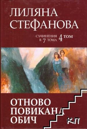 Съчинения в седем тома. Том 4: Отново повикана обич
