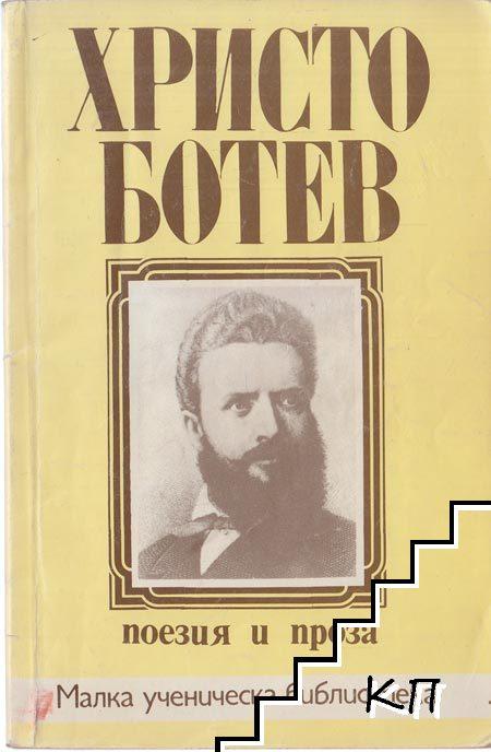 Поезия и проза