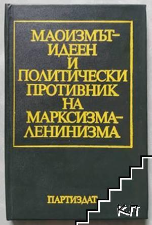 Маоизмът - идеен и политически противник на марксизма-ленинизма