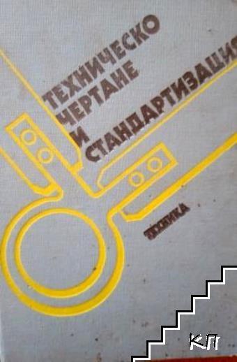 Техническо чертане и стандартизация