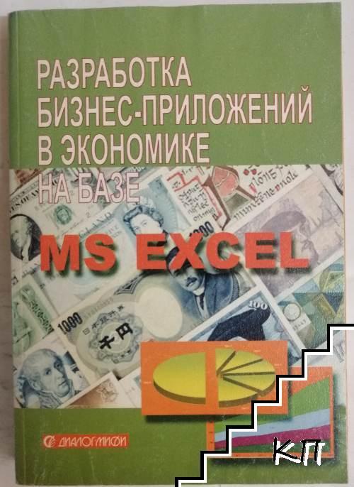 Разработка бизнес-приложений в экономике на базе MS Excel