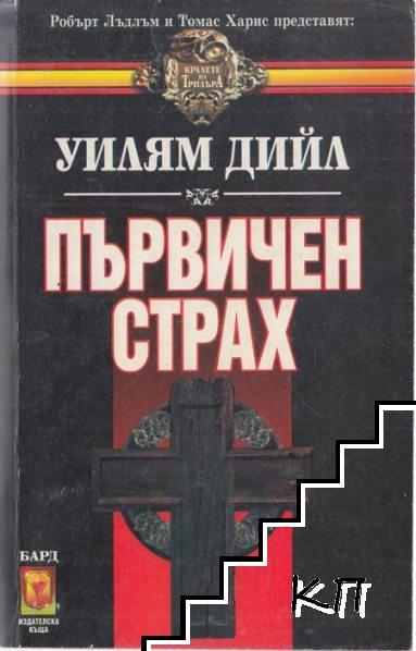Първичен страх. Книга 1