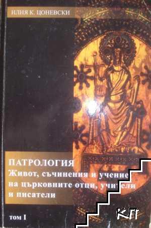 Патрология. Том 1