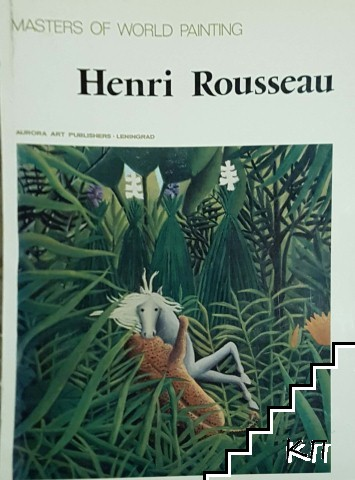 Masters of world painting: Henry Rousseau