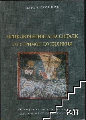 Приключенията на Ситалк от Стримон до Киликия