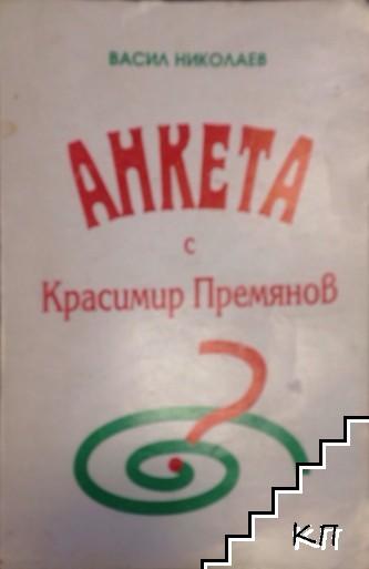 Анкета с Красимир Премянов
