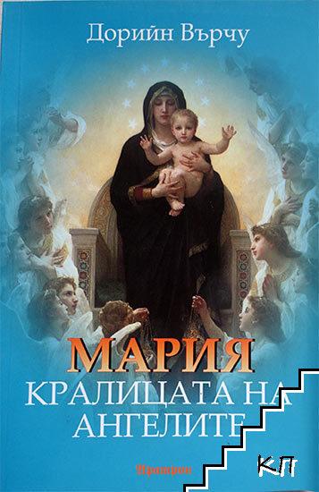 Мария, кралицата на ангелите
