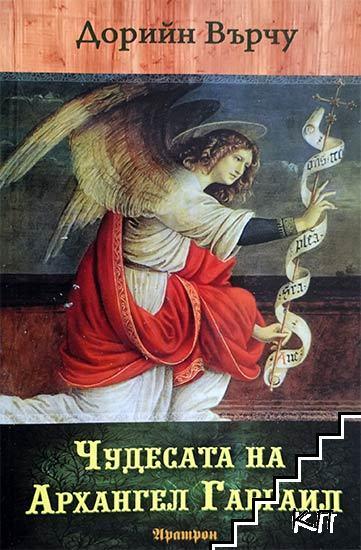 Чудесата на Архангел Гавраил