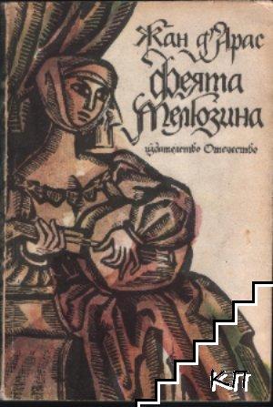 Феята Мелюзина