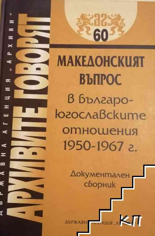 Архивите говорят: Том 60: Македонският въпрос в българо-югославските отношения 1950-1967 г.
