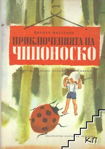 Приключенията на Чипоноско