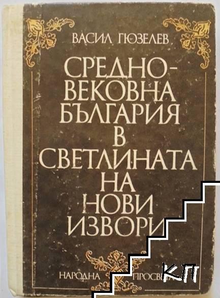 Средновековна България в светлината на нови извори