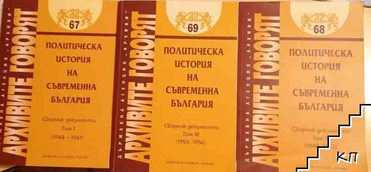 Архивите говорят. Том 67-69: Политическата история на съвременна България